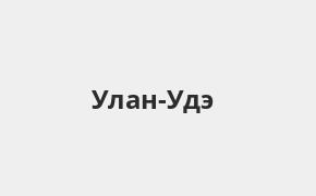 Справочная информация: УБРиР в Улан-Удэ — адреса отделений и банкоматов, телефоны и режим работы офисов