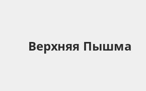 Справочная информация: Банкоматы УБРиР в Верхней Пышме — часы работы и адреса терминалов на карте