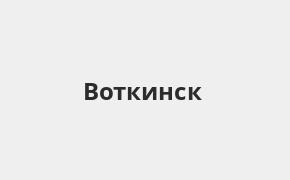 Справочная информация: Банкоматы УБРиР в Воткинске — часы работы и адреса терминалов на карте