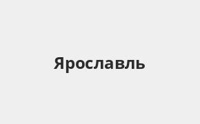 Справочная информация: УБРиР в Ярославле — адреса отделений и банкоматов, телефоны и режим работы офисов