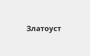 Справочная информация: Банкоматы УБРиР в Златоусте — часы работы и адреса терминалов на карте